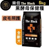 *KING WANG*LaPetz 樂倍《The Black皮毛照護 黑酵母保健糧》5kg/包 乾飼糧 全齡犬適用