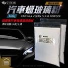 Q-STAR細目玻璃粉100g 汽車蠟玻璃粉 除油膜水痕水漬 行車安全【ZE0301】《約翰家庭百貨