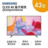 【結帳再折+分期0利率】SAMSUNG 三星 43吋 43Q60T QLED 4K 量子電視 QA43Q60TAWXZW 台灣公司貨