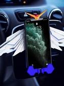 元兔機械之翼天使翅膀無線充電器高級達手機自動車載支架感應充電 NMS台北日光