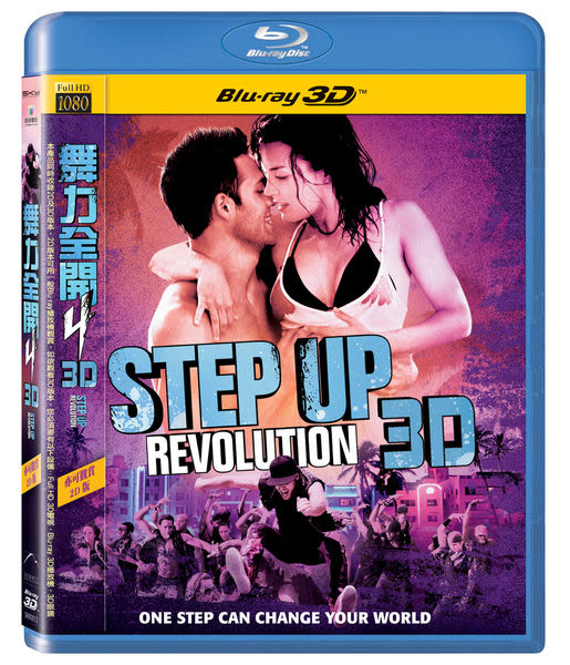 舞力全開4 3D 藍光BD  Step Up Revolution (音樂影片購)