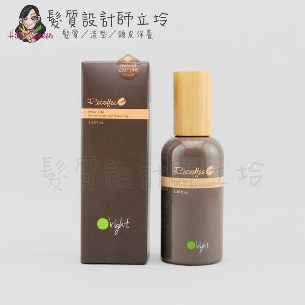 立坽『免沖洗護髮』歐萊德公司貨 O right RECOFFEE咖啡護髮油100ml IH16