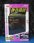 【西高地水族坊】日本五味 GEX 新型打氣 空氣幫浦 (空氣馬達) 4000W 新款式