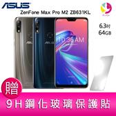分期0利率華碩ASUS ZenFone MaxProM2 ZB631KL 6G/64G(2020版)6.3吋智慧型手機 贈『9H鋼化玻璃保護貼*1』