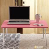 筆電桌-可折疊大號懶人床上筆電書桌現代簡約移動學生宿舍可愛迷你小桌子WY 全館滿千89折