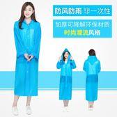 雨衣男女成人加厚時尚雨披外套加大耐磨套裝徒步透明單人防水學生 芥末原創
