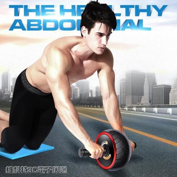 腹肌輪 健腹輪腹肌輪男士靜音訓練器收腹部健身器材家用女士減肚子滾滑輪 全館免運