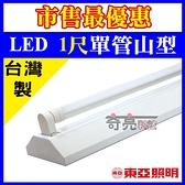 含稅 東亞 T8 LED山型燈 1尺 5W*1 單管山型燈具 LED T8山型燈 1尺山型燈 附LED燈管