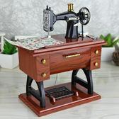 創意復古縫紉機音樂盒送女生媽媽老師生日禮物母親節八音盒小禮品 qf1309【夢幻家居】