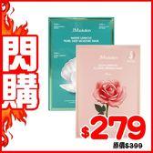 【閃購】韓國 JMsolution 系列面膜 10入/盒 多款供選 ☆巴黎草莓☆