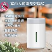 防蚊蟲驅蚊器 (雙模設定防蚊蟲/長效驅蚊/USB通用接口/靜音)