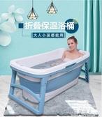 成人折疊浴桶大人洗澡桶泡澡神器加厚浴缸兒童澡盆嬰兒游泳桶家用  【快速出貨】YXS