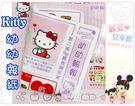 麗嬰兒童玩具館~三麗鷗Hello Kitty/救援小隊波力玩具報紙-撕不破.會發出聲響.滿足寶寶好奇心