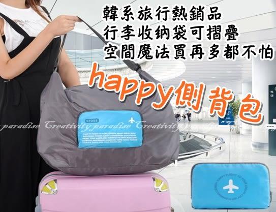【happy側背包】韓系出國外出行李箱單肩旅行包收納袋摺疊式整理包衣物手提包手提袋