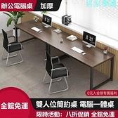電腦桌 辦公電腦桌雙人位現代簡約經濟型小戶型書桌寫字桌電腦一體桌子【快速出貨】