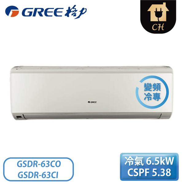 [GREE 格力]8-10坪 R410一對一變頻冷專晶鑽系列 GSDR-63CO/GSDR-63CI