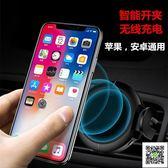 車載手機支架 蘋果8通用型車充iPhonex三星S9Plus出風口導航架安卓iphone XSMax 印象部落
