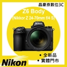 尼康 Z6 + Z 24-70mm f/4 S 全幅相機 一代 單眼 Z 6 公司貨 高雄 晶豪泰 實體店面