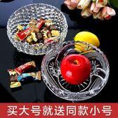 家用水晶玻璃果盤歐式玻璃果盆干果盤零食盤創意水果盤客廳糖果盤