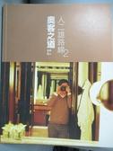 【書寶二手書T3/旅遊_YFM】人二雄路線2-奧客之道_詹仁雄