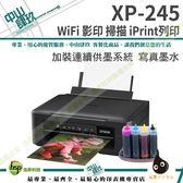 EPSON XP-245 WiFi/影印/掃描+連續供墨系統+寫真墨水+100ml 送好禮