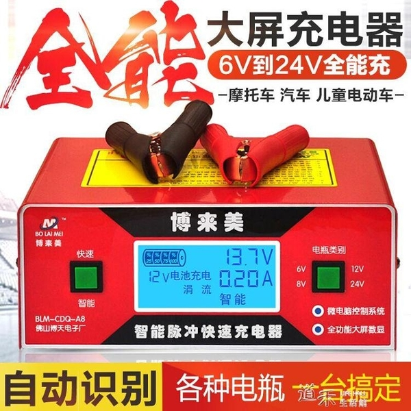 電瓶充電器6V12V24V伏全智慧自動通用型蓄電池16V純銅充電機 全館免運