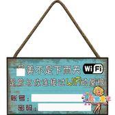 WIFI貼紙 定製WIFI密碼貼紙牌子餐廳裝飾創意店鋪免費無線牆貼標識提示掛牌 10色