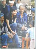 【書寶二手書T1/社會_KJD】看見-十年中國的見與思_柴靜
