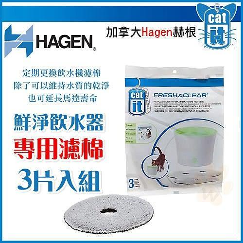 *WANG*Hagen赫根鮮淨犬貓飲水器3L專用濾棉 一包共3入