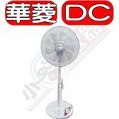 華菱【HEF-014D2】14吋DC直流馬達電扇