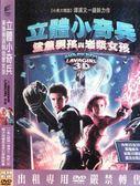 【百視達2手片】立體小奇兵 :鯊魚男孩與岩漿女孩    (DVD)