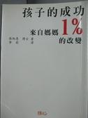 【書寶二手書T1/親子_MEX】孩子的成功來自媽媽1%的改變_張炳惠