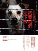 (二手書)我要牠們活下去:日本熊本市動物愛護中心零安樂死10年奮鬥紀實