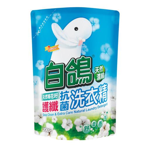 白鴿護纖棉花籽洗衣精補充包2000g【愛買】