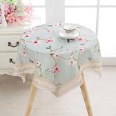 臺布正方形桌布茶幾小圓桌桌布布藝方桌小清新書長方形客廳餐桌布