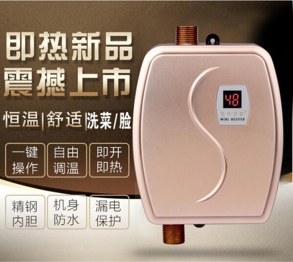 110V現貨 專供即熱式電熱水龍頭小廚寶廚房快速加熱家用兩用迷你熱水器 居家家生活館