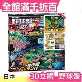 【60週年紀念 同捆版】日本 3D 野球盤 Ace 棒球遊戲 桌遊 玩具大賞益智【小福部屋】