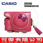 出清 可傑  CASIO ZR3500 客製化 蝴蝶結款 皮套 兩件式皮套