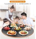 菜保溫板家用旋轉暖菜板熱菜板保溫板暖菜寶加熱板圓形220v  YXS道禾生活館