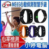 【免運+24期零利率】全新 IS愛思 ME6S 心率智慧健康管理專業運動手環 Line震動提醒 記錄熱量
