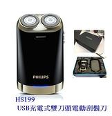 飛利浦PHILIPS USB充電電動刮鬍刀禮盒組 HS199 新家電生活館 免運費