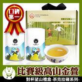 Tea Man【台灣茶人】比賽級高山金萱 對杯望山組 ( 茶克拉碰系列 )