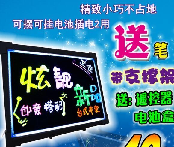 熒光板30 40 夜光廣告寫字板 LED發光板手寫黑板小熒光板 櫃台式