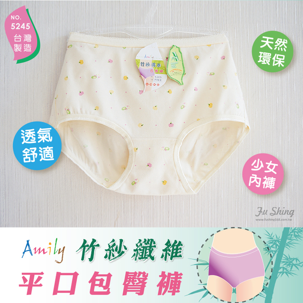 【福星】竹紗纖維少女平口內褲 / F尺寸 / 台灣製 / 單件組 / 5245