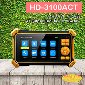 HD-3100ACT 5吋 800萬 4K 同軸型 工程寶 監視器測試 工程測試 AHD CVI TVI CVBS