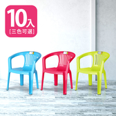 HOUSE【EH0005】 CH08兒童椅10入(粉、藍、綠三色可選)