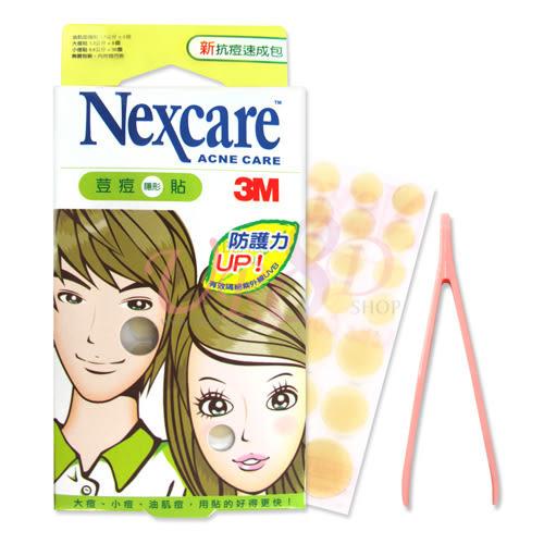 3M Nexcare 荳痘遮瑕貼新抗痘速成包【UR8D】