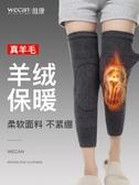 維康羊絨護膝保暖老寒腿男女士加厚冬季防寒護腿漆關節膝蓋自發熱   koko時裝店
