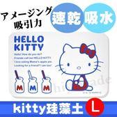 日本Hello Kitty 珪藻土吸水地墊 吸水墊-L 60x39x0.9cm