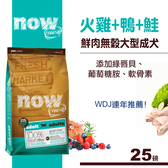【SofyDOG】Now! 鮮肉無穀天然糧 大型成犬配方(25磅) WDJ推薦  狗飼料 狗糧